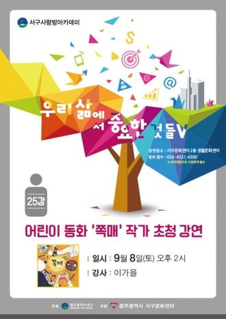 서구사랑방아카데미 25강 어린이동화 '쪽매'작가 초청강연