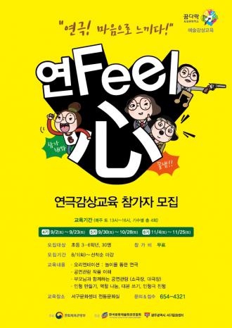 2017꿈다락토요문화학교 - 연Feel心
