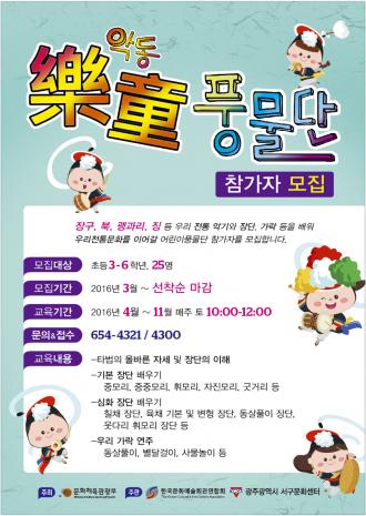 2017문화예술회관 문화예술지원사업 - 악동풍물단