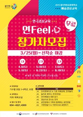 2019꿈다락토요문화학교 예술감상교육-연Feel心