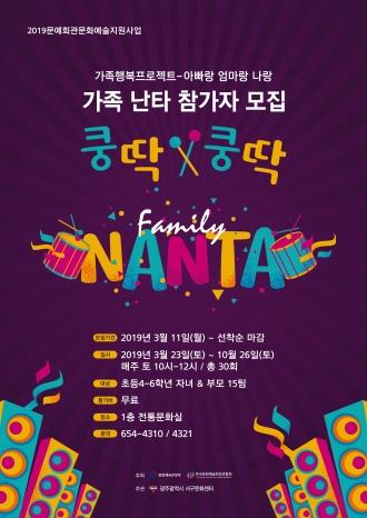 2019문예회관 문화예술지원사업 - 가족행복프로젝트 아빠랑 엄마랑 나랑 'Family 난타'