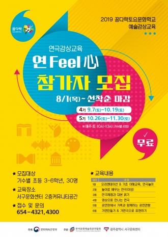 2019꿈다락토요문화학교 - 연Feel心 4기, 5기 참가자 모집