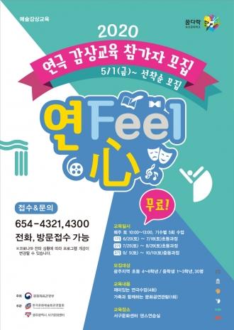 2020꿈다락토요문화학교 예술감상교육-연Feel心(연극! 마음으로 느끼다)