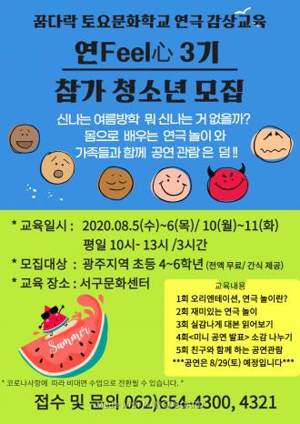 꿈다락 토요문화학교 예술감상교육 - 연Feel心 3기 참가자 모집