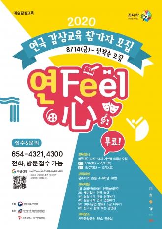 (하반기)2020꿈다락토요문화학교 예술감상교육-연Feel心(연극! 마음으로 느끼다)