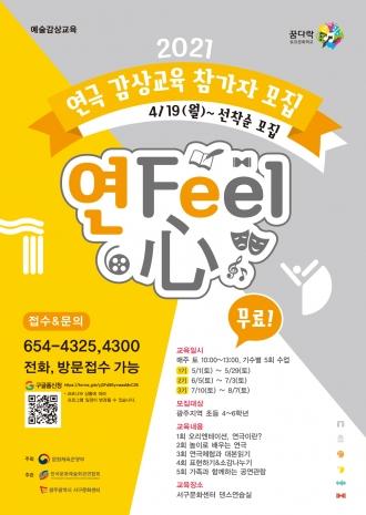2021 꿈다락토요문화학교 예술감상교육-연Feel心 상반기모집 (연극! 마음으로 느끼다)