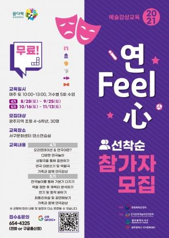 꿈다락토요문화학교-연Feel心 4-5기 참가자 모집!!!