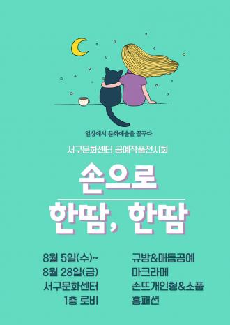 [서구문화센터 공예작품전시회-'손으로 한땀, 한땀']