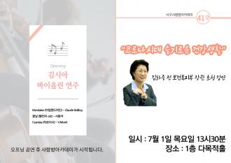 서구사랑방아카데미 41강. 코로나시대 슬기로운 건강관리 (김화중 전 보건복지부 장관)