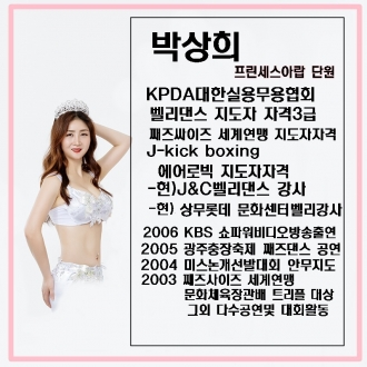 [무료공개강좌]박상희강사와 함께하는 몸짱! 밸리댄스