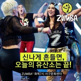 ★신규개설★-ZUMBA(줌바)댄스!