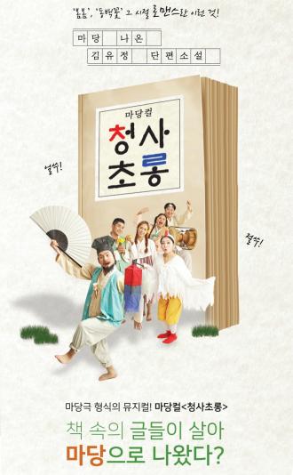 """마당컬 """"청사 초롱"""""""