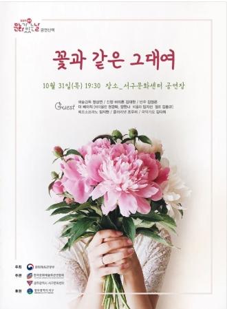 """문화가 있는 날[공연산책] 10월 """"꽃과같은 그애여"""""""