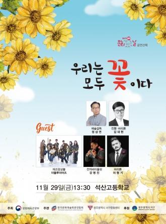 """문화가 있는 날[공연산책] 11월 """"우리는 모두 꽃이다"""""""