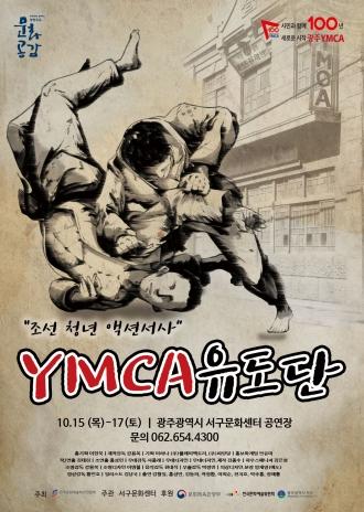 스포츠연극 'YMCA유도단'