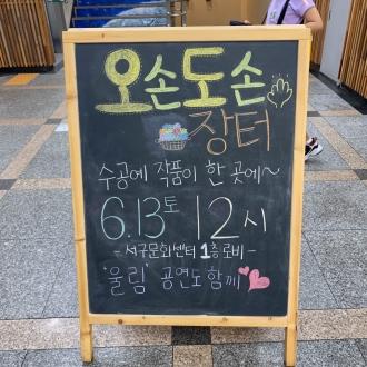[한은혜 작가 초대전 『일상은 선물이다』 오픈식+오손도손장터+울림공연]
