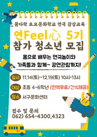 2020꿈다락토요문화학교 예술감상교육-연Feel心 5기 모집 (연극! 마음으로 느끼다)