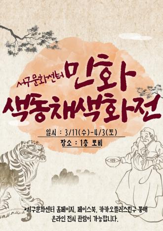 [서구문화센터 민화작품전시회 '색동채색화전']