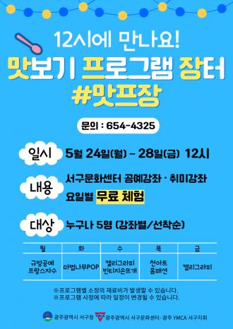 [서구문화센터 무료 강좌 체험 - 맛프장]